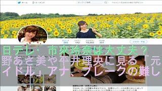 元・乃木坂46の市來玲奈が、4月から日本テレビに入社。即戦力のアナウン...