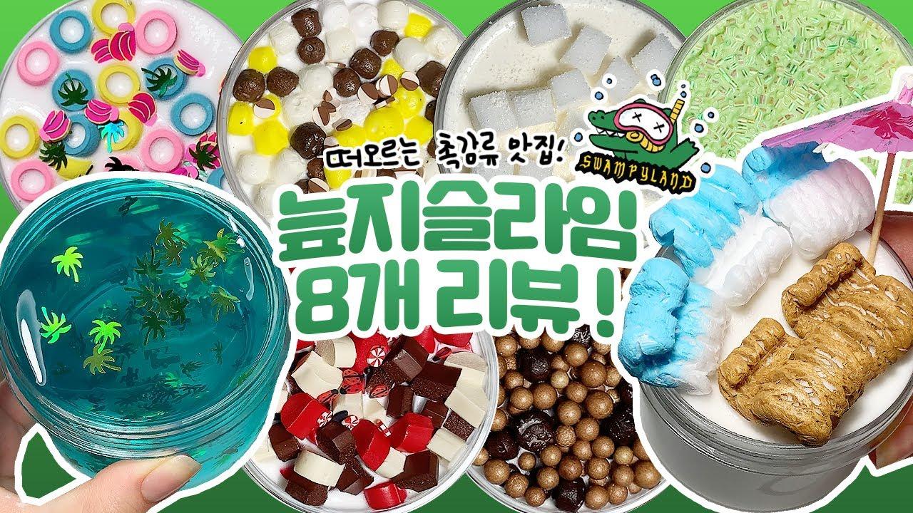 🐊🌵🌴떠오르는 촉감류 맛집 .. ! 질감도 비주얼도 대만족인 늪지슬라임 8개 리뷰 !