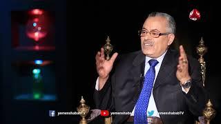ماوراء السياسة |  مع  صالح سميع - محافظ المحويت | حوار عارف الصرمي