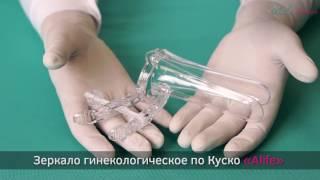 Зеркала гинекологические