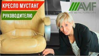 Кресло Мустанг. Обзор кресла Мустанг для руководителя.(Кресло Мустанг. Роскошный дизайн кресла является профессиональным инструментом для настоящего руководите..., 2015-12-22T14:33:46.000Z)