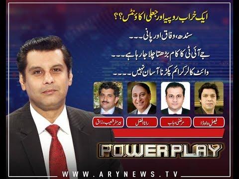Power Play | Arshad Sharif | ARYNews | 22 October 2018