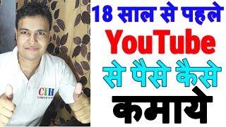 18 साल से पहले YouTube से पैसे कैसे कमाये | Adsense Account 18  | Make Money Online at the Age of 18