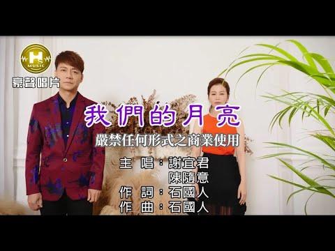 謝宜君vs陳隨意-我們的月亮【KTV導唱字幕】1080p HD