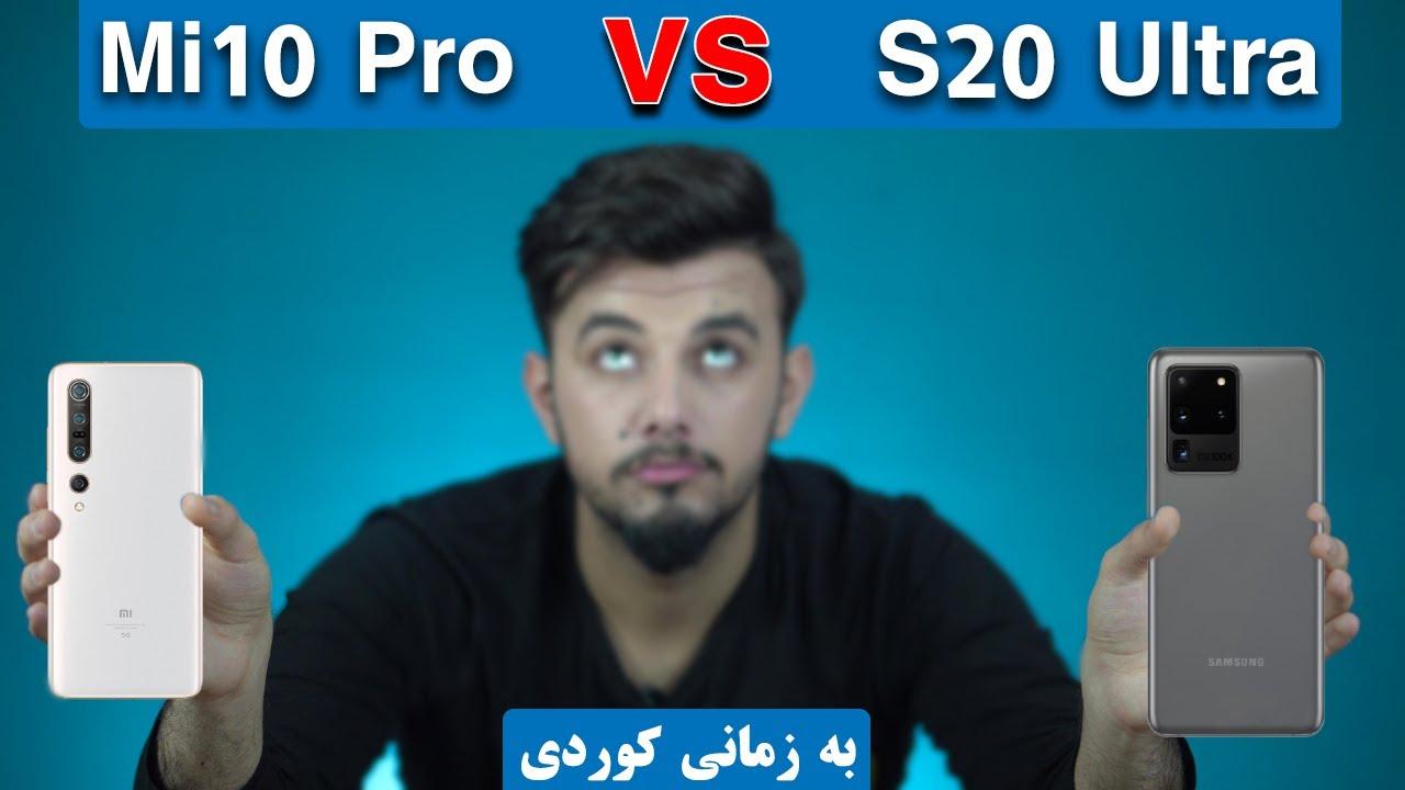 Galaxy S20 Ultra Vs Mi10 Pro [ Kurdish ] | بەراورد