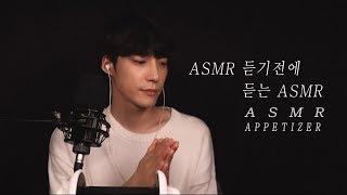[ ASMR ] ASMR 듣기전에 듣는 ASMR