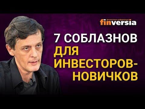 7 соблазнов для инвесторов-новичков / Ян Арт инвестиции