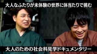 緑川光と阪口大助の2人がいま一番やりたい事を映像で実現した企画の第...