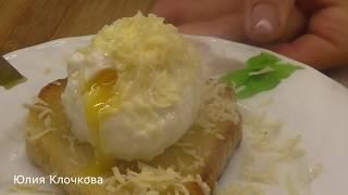 Яйцо пашот за 1 минуту. Быстрый завтрак.Яйцо пашот в микроволновке/Легче не придумать/Юлия Клочкова.