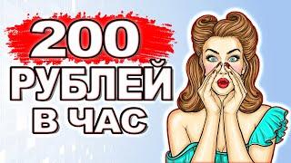Заработок на заданиях 200 рублей в час. Кейс по заработку. Как заработать в интернете?
