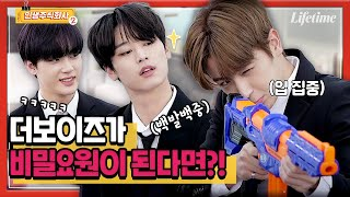 Become a Secret Agent and Protect the Global Corporation💥THE BOYZ😎[Life Corp.2] EP.3
