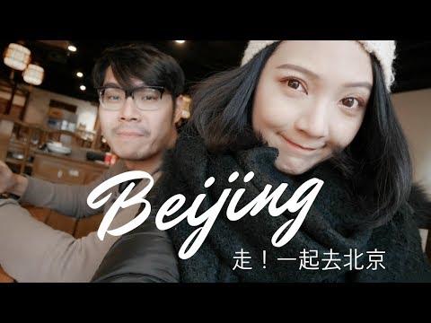 Beijing VLOG #1 跟我一起去北京!搬家 /CP值高高麻辣火鍋 / 很多瑣碎 | 倔強朵力。Dori Style Book