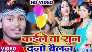 donon bailon re dhananjay dhadkan new video !!दुनो बैलुन रे