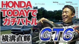Ch11:【GT6】SUPER GTドライバーがHONDA TODAYでガチレース〜横溝直輝選手@つくば編〜