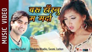 Baru Hasnu Ma Marda - New Nepali Song || Raj Sigdel || Swami, Asha, Lochan || Nepali Video 2019