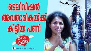 Malayalam Anchor Pranked on television  | Oh My God | Kaumudy TV