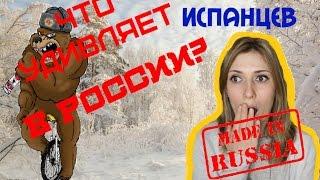 ЧТО УДИВЛЯЕТ ИСПАНЦЕВ в РОССИИ?