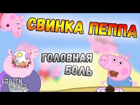 Поехавшая Свинья | RYTP