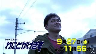 有田哲平、連ドラ初主演。「わにとかげぎす」ついに最終回!! 9月27日(...
