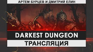 Darkest Dungeon - После вечеринки