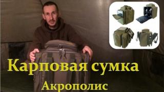 Обзор карповой сумки Акрополис