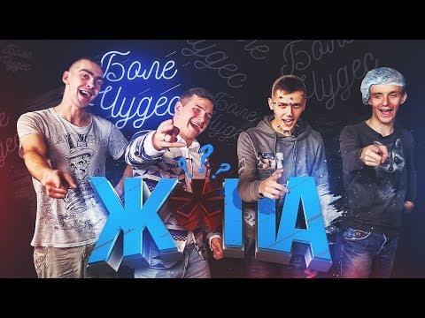 видео: БОЛЕ ЧУДЕС / ЛЮТЫЙ КОКТЕЙЛЬ / 3 СЕРИЯ