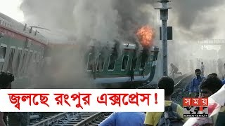 জ্বলছে রংপুর এক্সপ্রেস! | ৬ বগি লাইনচ্যুত | Rangpur Express | Somoy TV