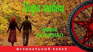 Братья Радченко - Пора любви