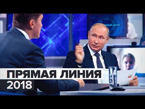 Владимир Путин проводит 16-ю прямую линию