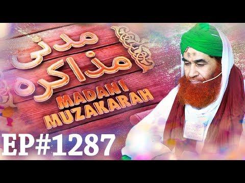Great Gathering | مدنی مذاکرہ | Ep 1287 | Madani Muzakra | Maulana Ilyas Qadri | Islam
