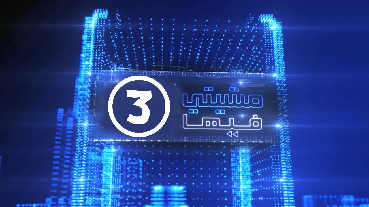 مشيتي فيها : الحلقة الثالثة -  رشيد رفيق - RACHID RAFIK