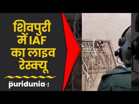 MadhyaPradesh: Shivpuri में IAF का लाइव रेस्क्यू  (Viral)