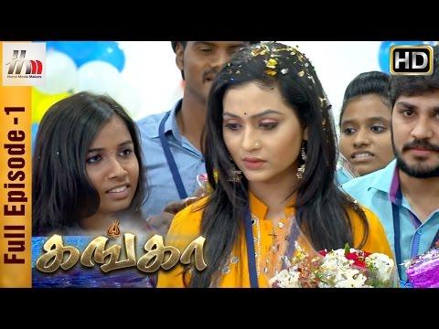 Ganga - Tamil Serial | Episode 1 | 2nd January 2017 | Ganga Full Episode | Home Movie Makers
