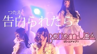 Bottom-Up! 公式サイト http://www.actlive.biz/#!bottom-up/nja68 「Bo...