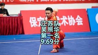 Men's Gunshu 江苏队 吴照华 第一名 分  男子棍术 jiang su wu zhao hua 2017年全国武术套路冠军赛