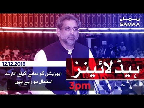 Samaa Headlines - 3PM - 12 December 2018