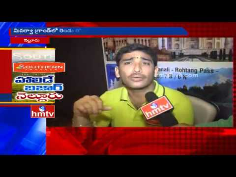 Southern Travels Holiday Bazaar In Nellore | Special Tour Packages | HMTV