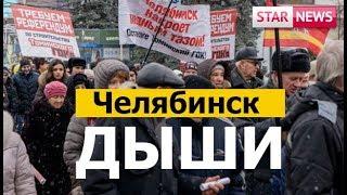 ЭКОЛОГИЧЕСКАЯ КАТАСТРОФА в Челябинске! Россия 2018
