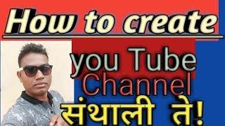 كيفية إنشاء u tube قناة في santhali...