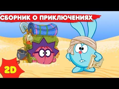 Смешарики 2D | Приключения! ЛУЧШЕЕ Сборник - Мультфильмы для детей