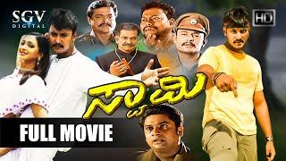 Swamy Kannada Full Movie in High Quality   Darshan, Gayathri Jayaram   Darshan Movies   Action Film
