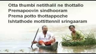 otta thumbi lyrics-Pullipulikalum Attinkuttiyum