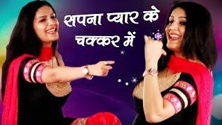 सपना प्यार के चक्कर में | सपना का ऐसा अंदाज़ देख हिल जाओगे | Sapna Haryanvi Song | Trimurti