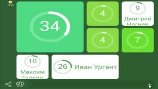игра 94 российский телеведущий уровень