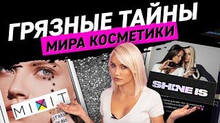 Грязные тайны инстаграм косметики | Shine is против Mixit