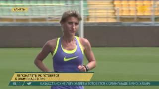 Легкоатлеты РК готовятся к Олимпиаде в Рио