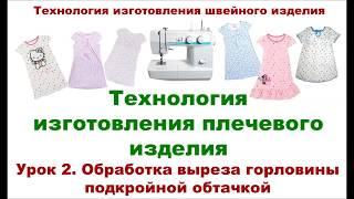 Урок № 2 пошив ночной сорочки