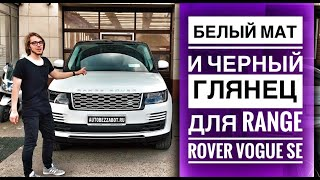 Белый мат и черный глянец на Range Rover Vogue SE | #ABZ | #антигравийнаяпленка | #Llumar | #Stek