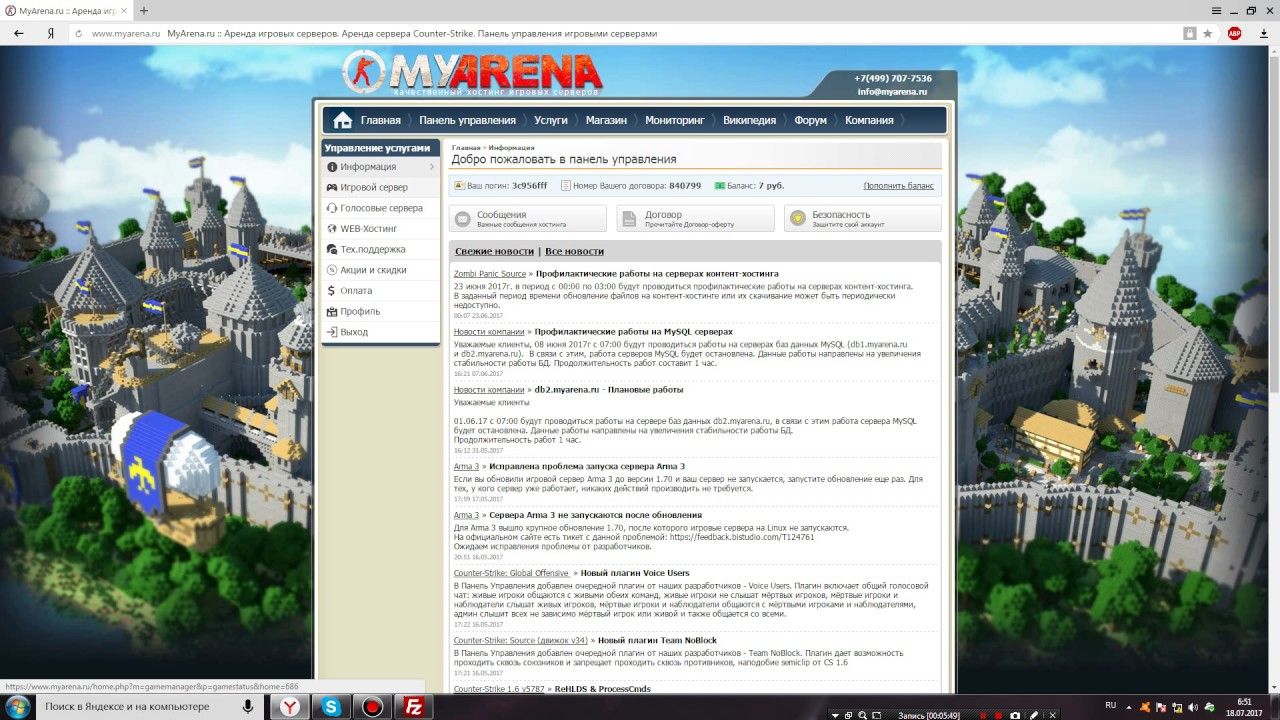 Myarena качественный хостинг игровых серверов джун хостинг