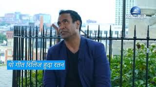 रतन सुवेदी 'आलु बोडी तरकारी तामालाई' गीत गाँउदै